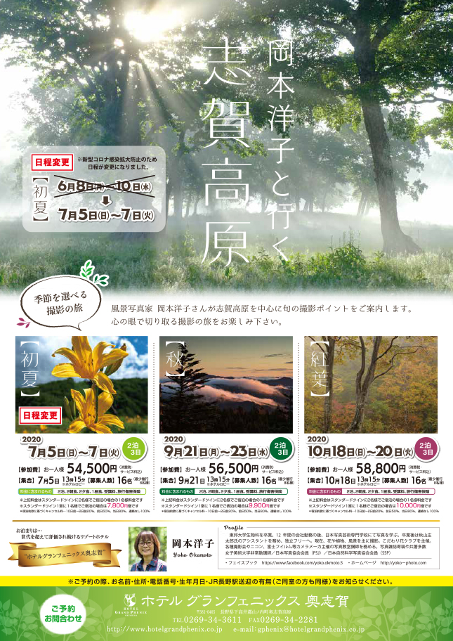 岡本洋子と行く秋の志賀高原撮影の旅